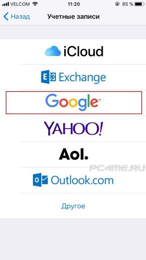 Находим Google