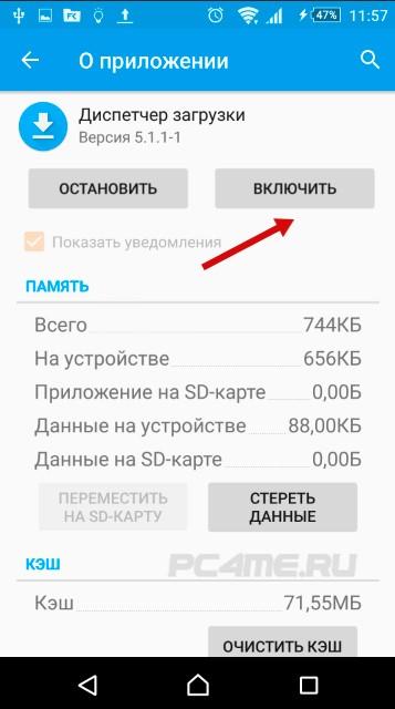 Проверка состояния «Диспетчера загрузки»