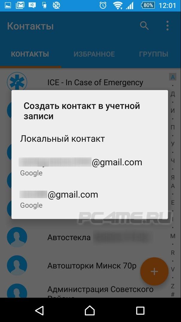 Как в андроиде сделать контакты гугл 569